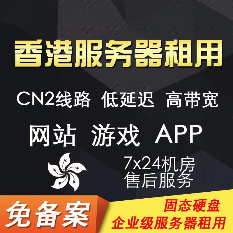 香港免备案服务器